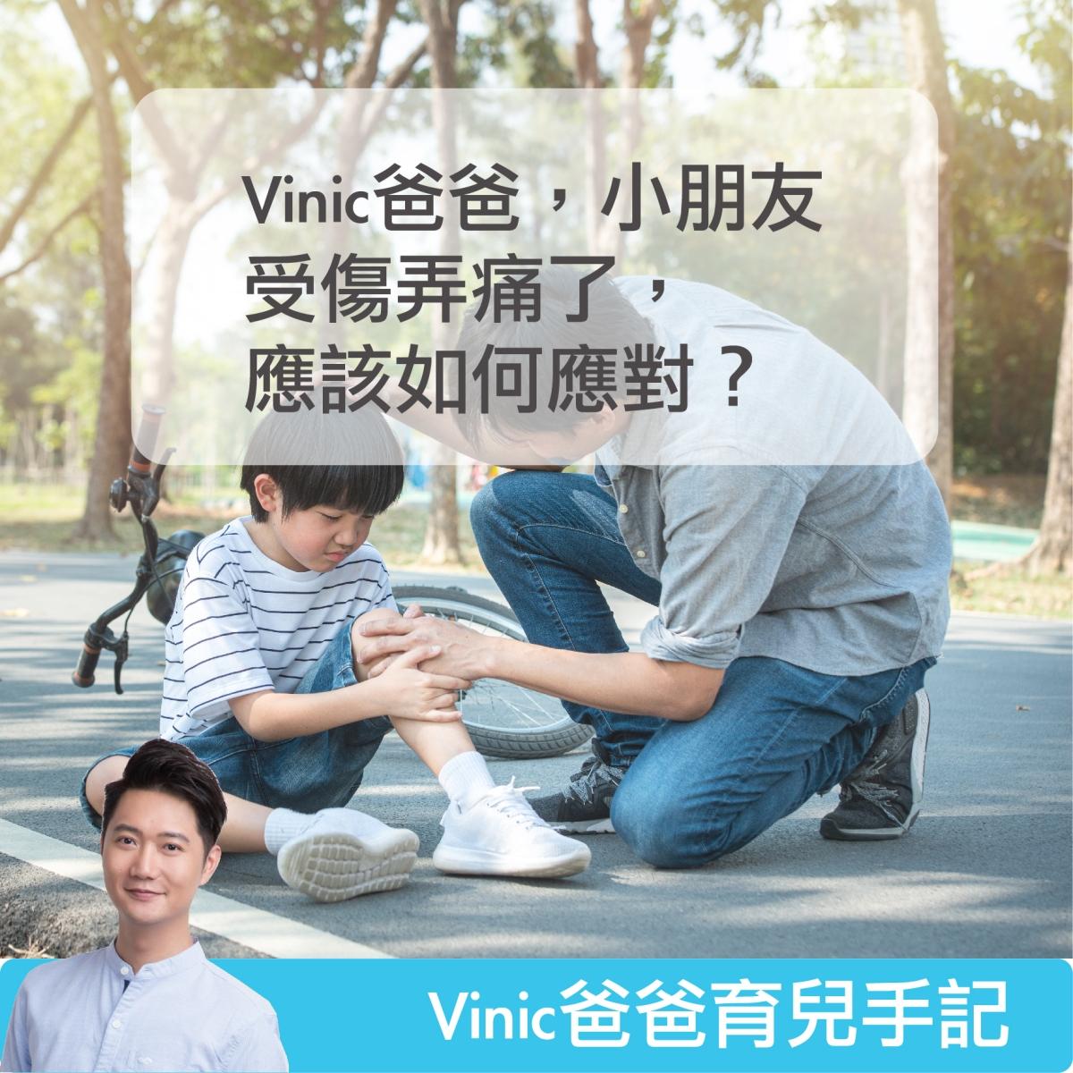 Vinic爸爸育兒魔法 1